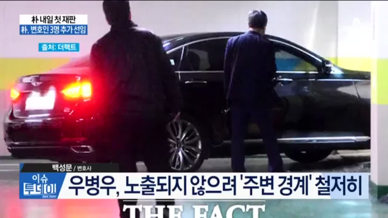 우병우, 첫 재판 불출석…朴, 변호인 3명 추가 선임
