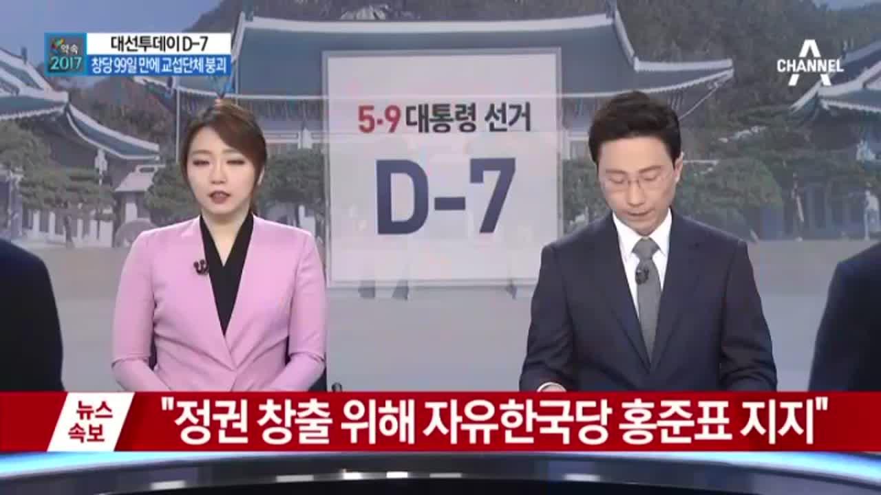 바른정당 14人 탈당 결정…창당 99일 만에 교섭단체 ....