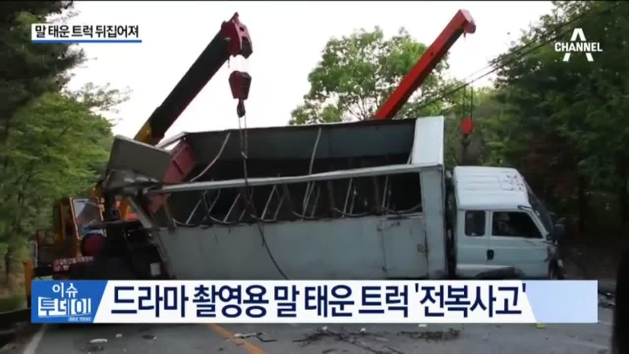 [사건투데이]말 태운 트럭 뒤집어져 外