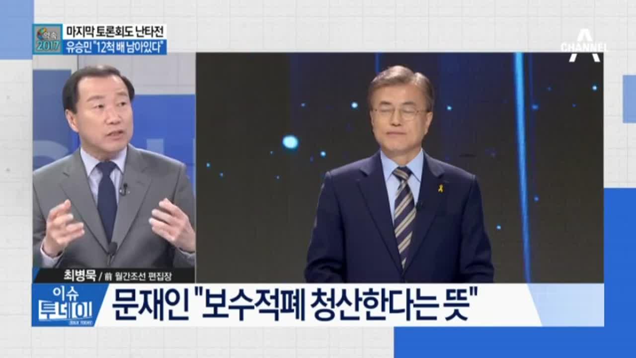 """마지막 토론회도 난타전…洪 """"보수 불태우면 난 화형?"""""""