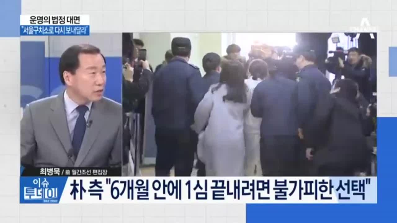 """박근혜·최순실 법정 대면…들러리 제안에 """"어디서 설쳐"""""""
