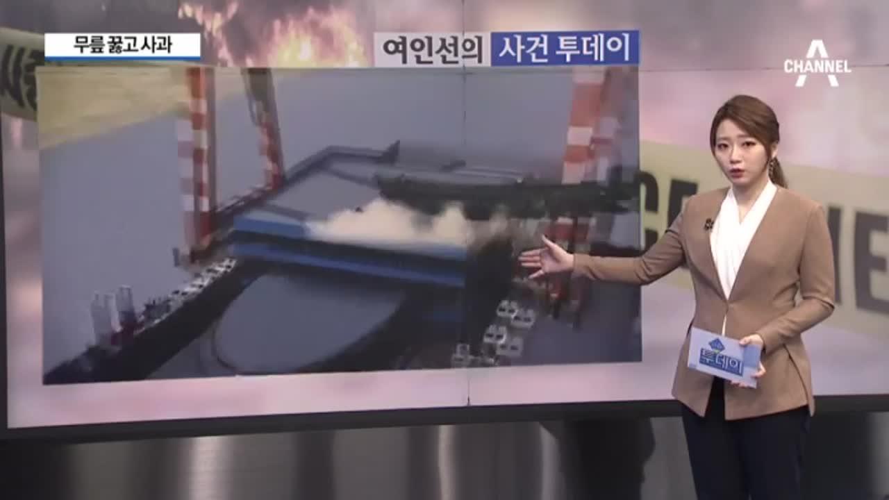 [사건투데이]삼성 중공업 사장, 무릎 꿇고 사죄 外