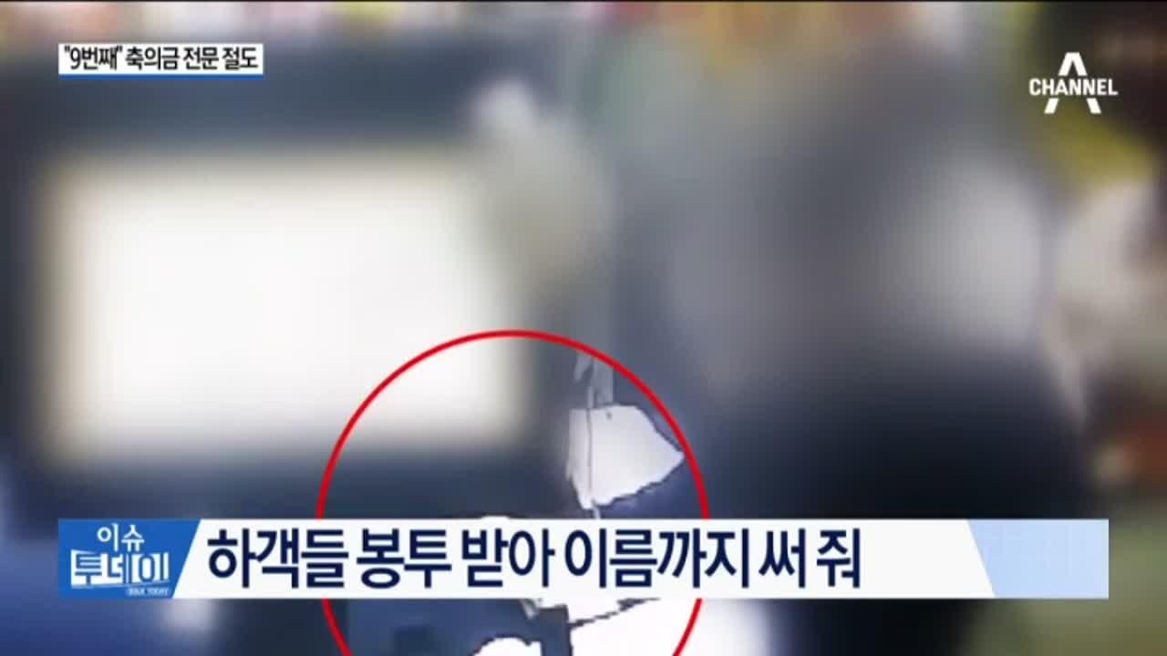 """[사건투데이]""""9번째"""" 축의금 전문 절도 外"""