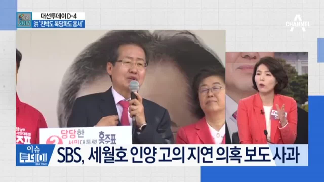"""한국당, 해수부 장관 고발…""""집권하면 뉴스 없애겠다"""""""