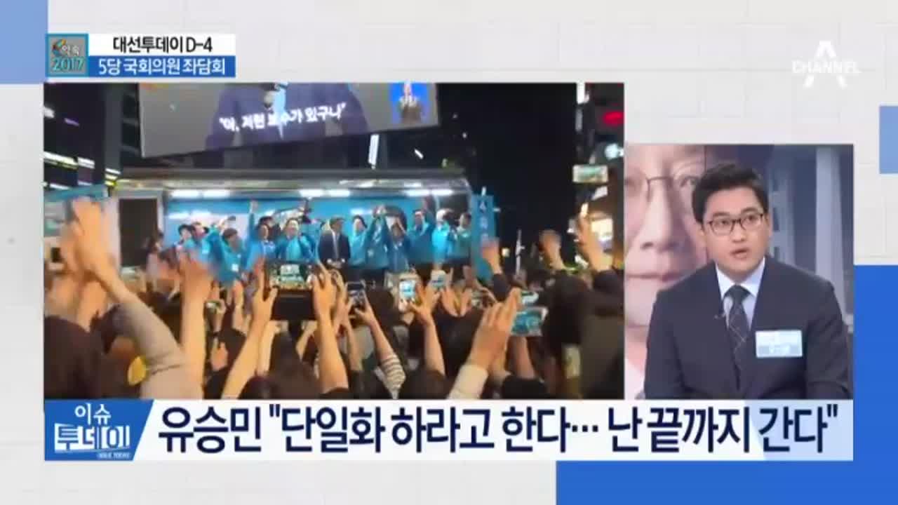 """막판 단일화 가능성은?…文 """"한국당과도 협치"""""""