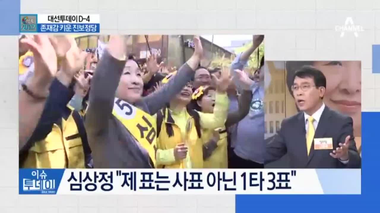"""심상정 """"민주당 방해 마라""""…존재감 키운 진보정당"""
