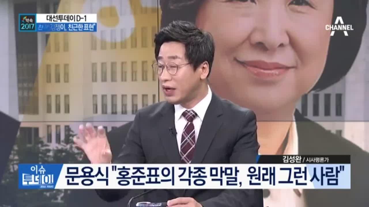 """PK가 패륜집단? 또 구설수…洪 """"영감쟁이, 친근한 표...."""