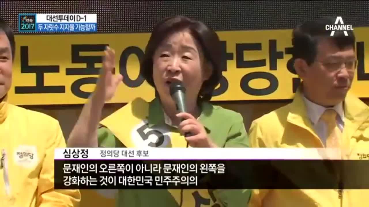 """심상정 """"적폐 홍준표 잡는다""""…""""우리 어머니, 개혁 적...."""