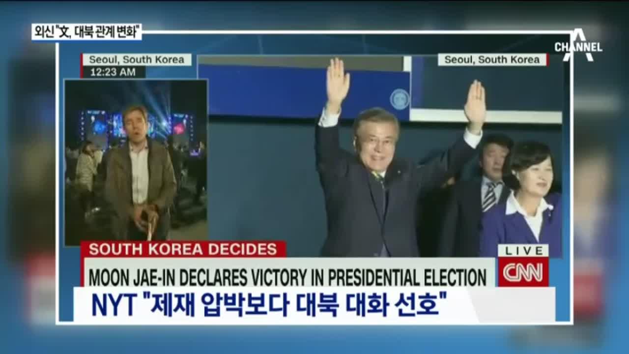 대북정책 변화에 '촉각'…北도 신속보도