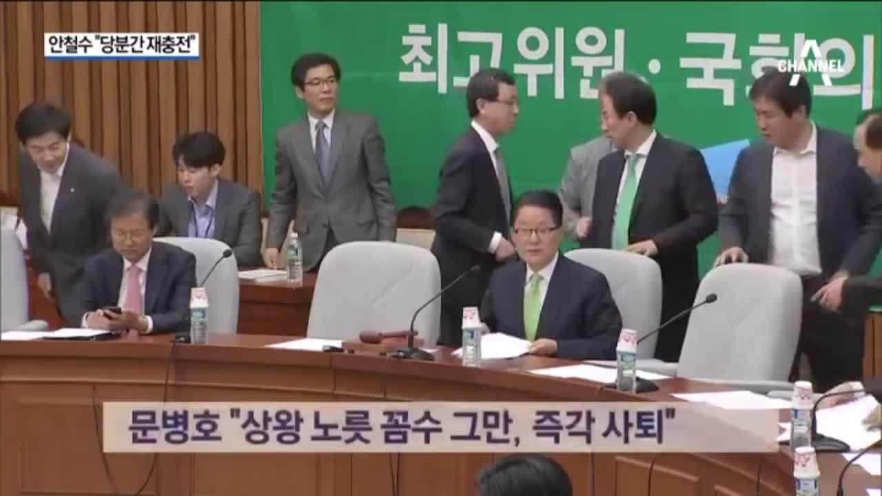 """홍준표, LA 출국…안철수 """"정치 역할 계속"""""""