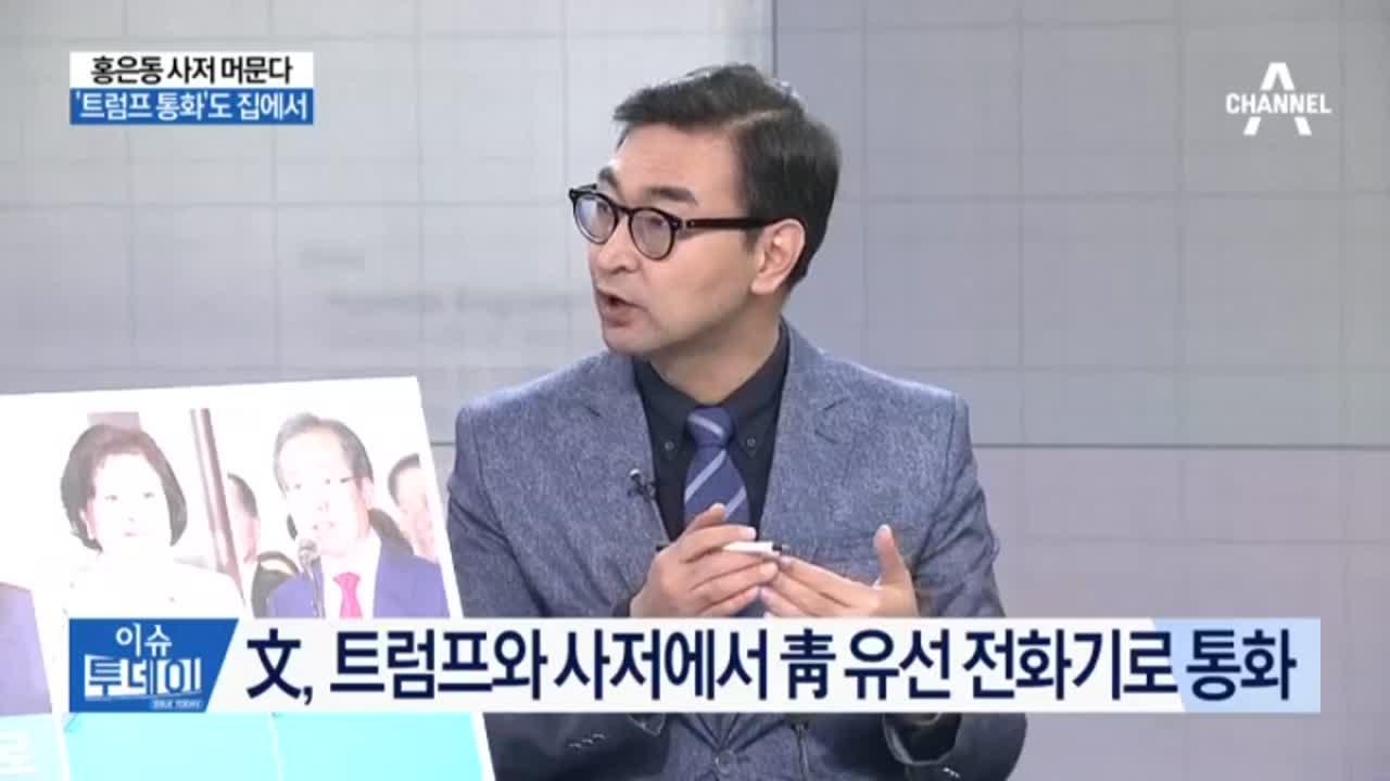 홍은동 사저 머문다…2,3일 청와대 출퇴근