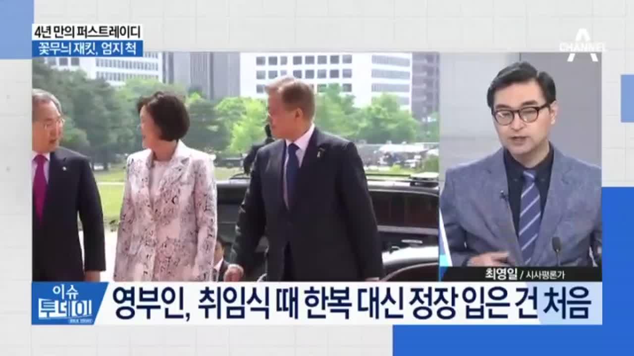 4년 만의 퍼스트레이디…1등 공신 '호남특보'