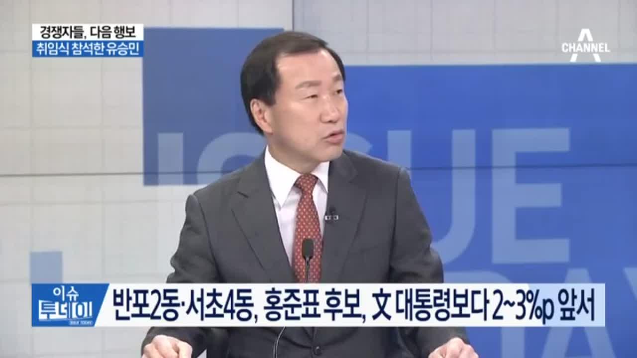 취임식 참석한 유승민…바른정당 '패배 후유증'