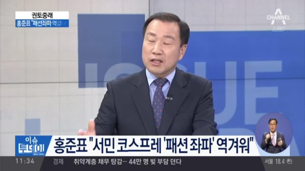 """홍준표 """"서민 코스프레 '패션 좌파' 역겨워"""""""