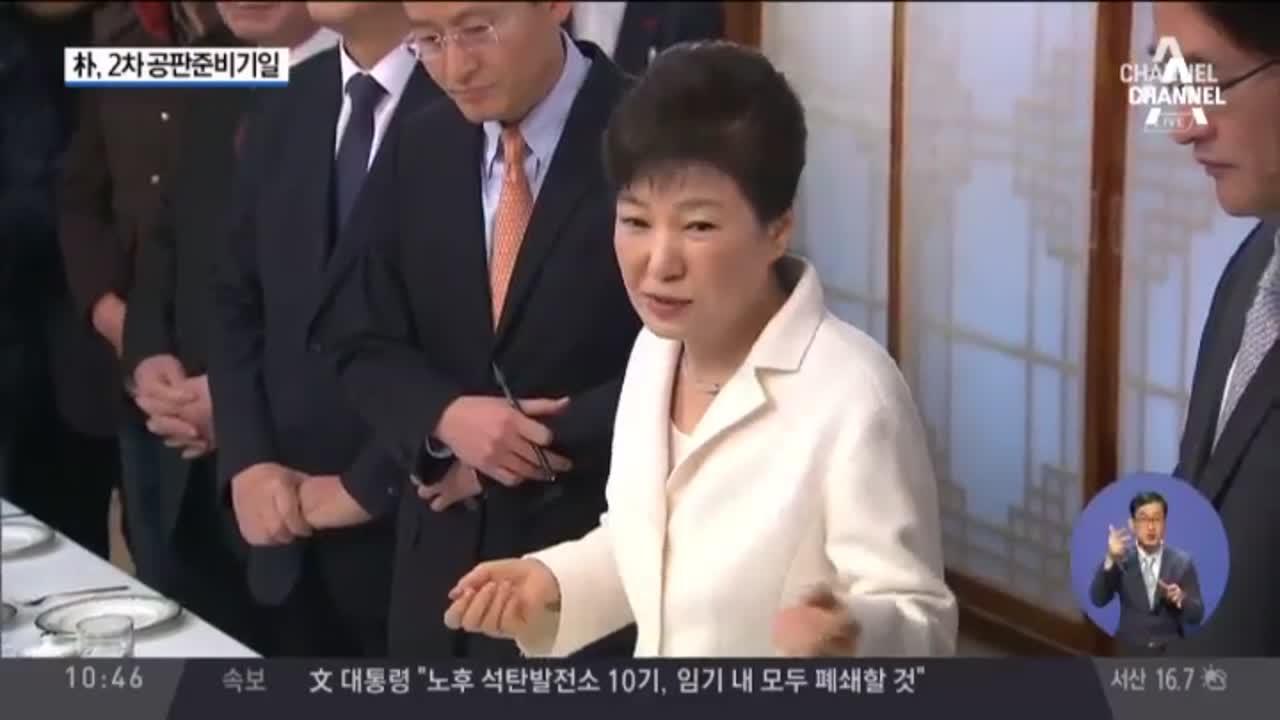 혐의 모두 '부인' 朴…일주일 뒤 첫 재판