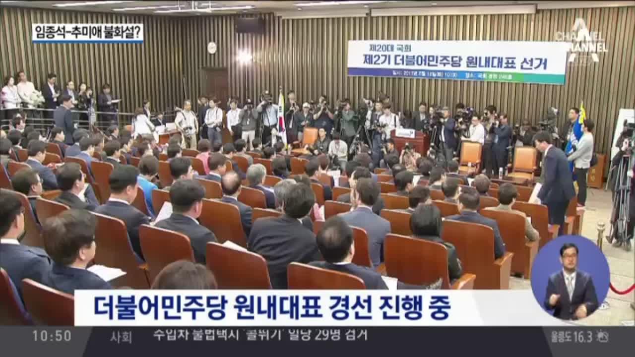 임종석, 추미애 대표 예방…불화설 불식?