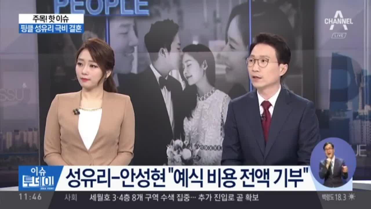 배우 성유리, 프로골퍼 안성현과 웨딩마치