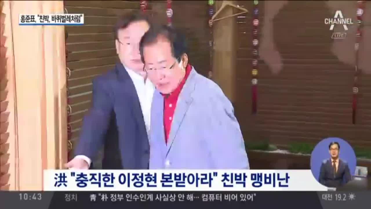 """홍준표 """"친박, 바퀴벌레처럼 기어나와"""" 비판"""