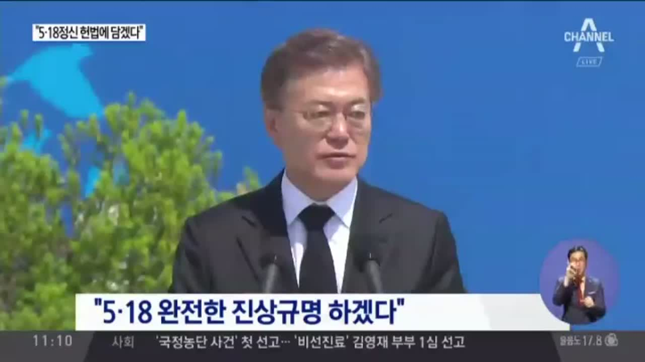 문재인 대통령, '임을 위한 행진곡' 제창