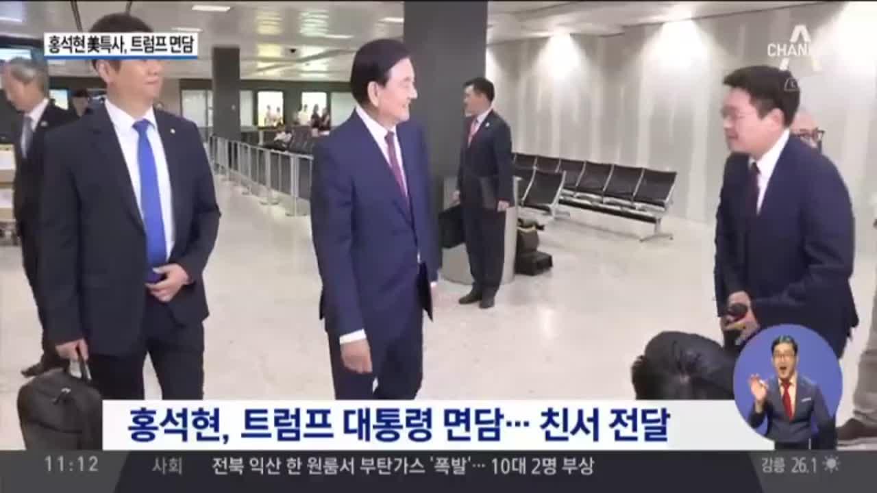 """홍석현 美특사 트럼프 면담…""""북핵 해결 기대"""""""