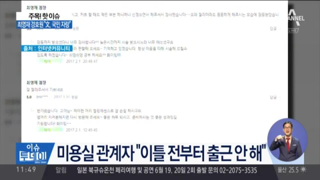 최영재 경호원, 알고보니 미용실 점장님