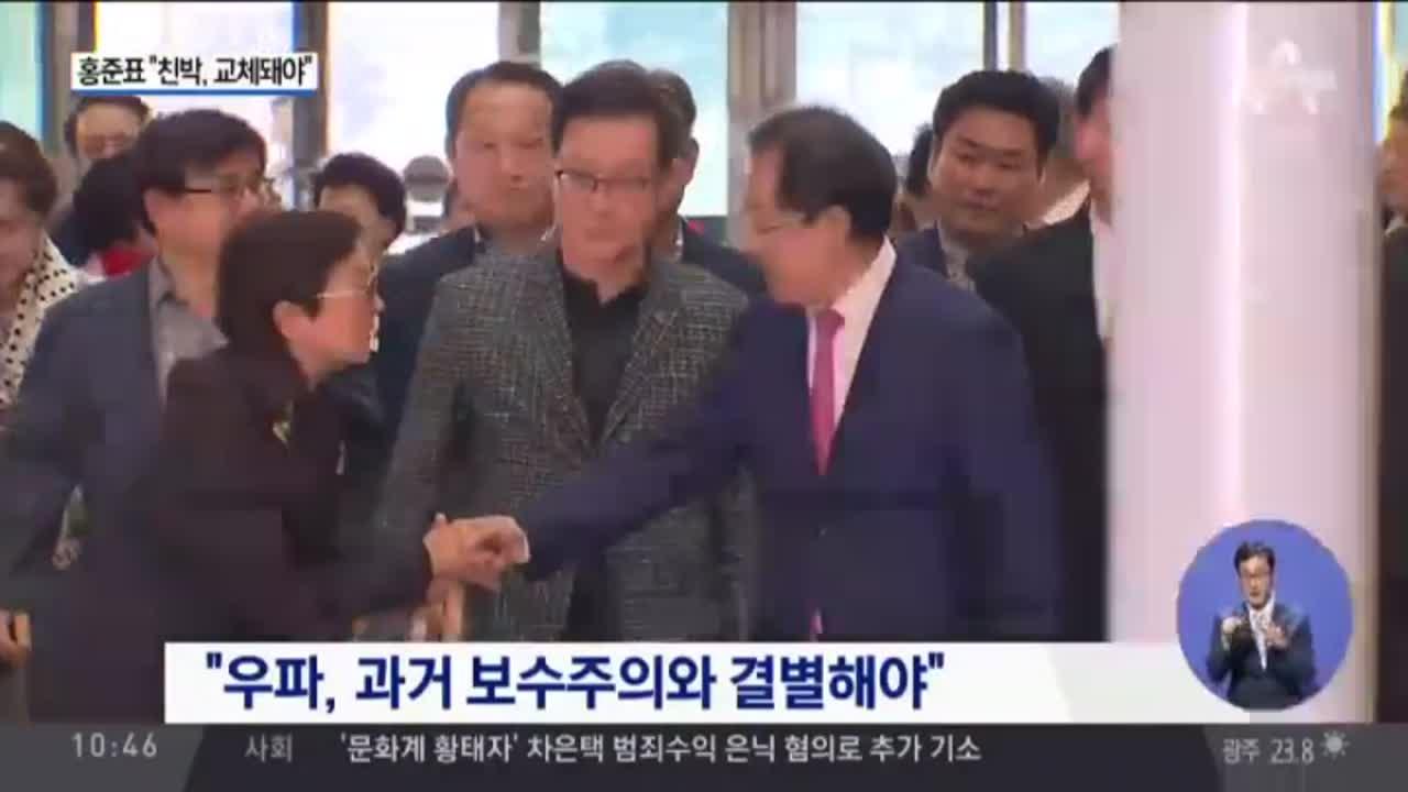 """홍준표 """"구보수 세력 교체""""…신경전 가열"""