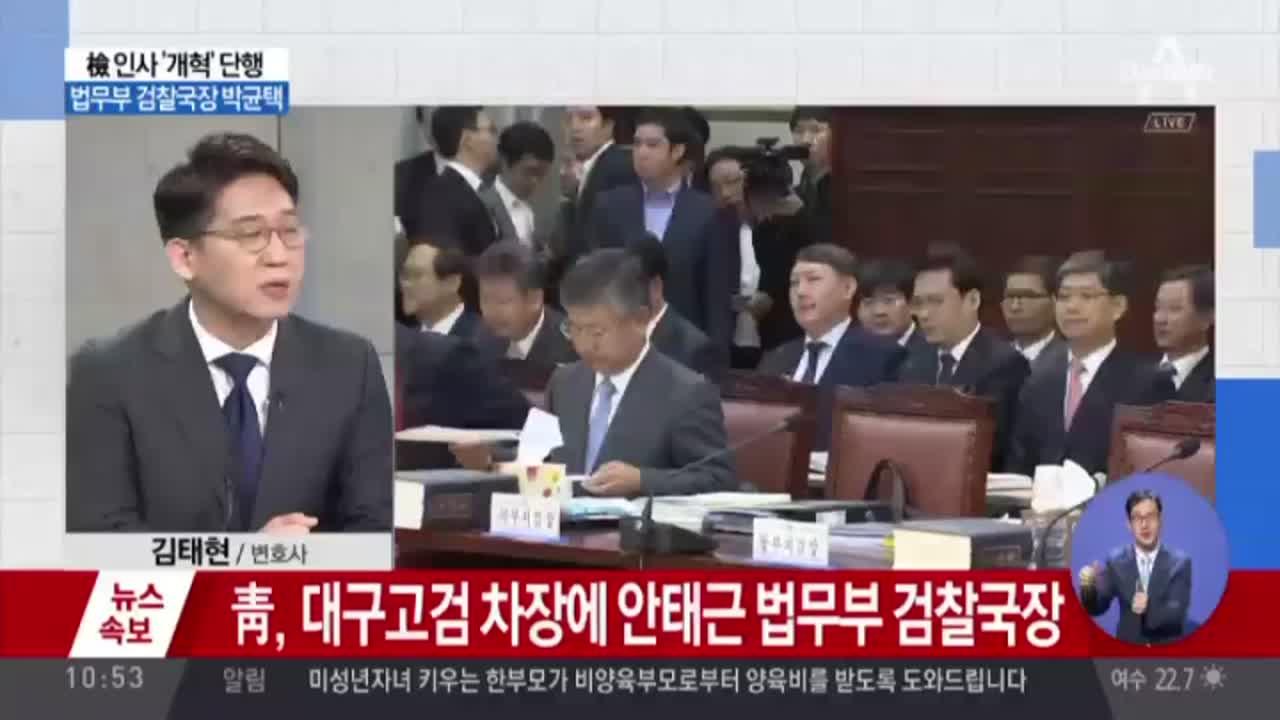 文, 서울중앙지검장에 윤석열 검사 임명