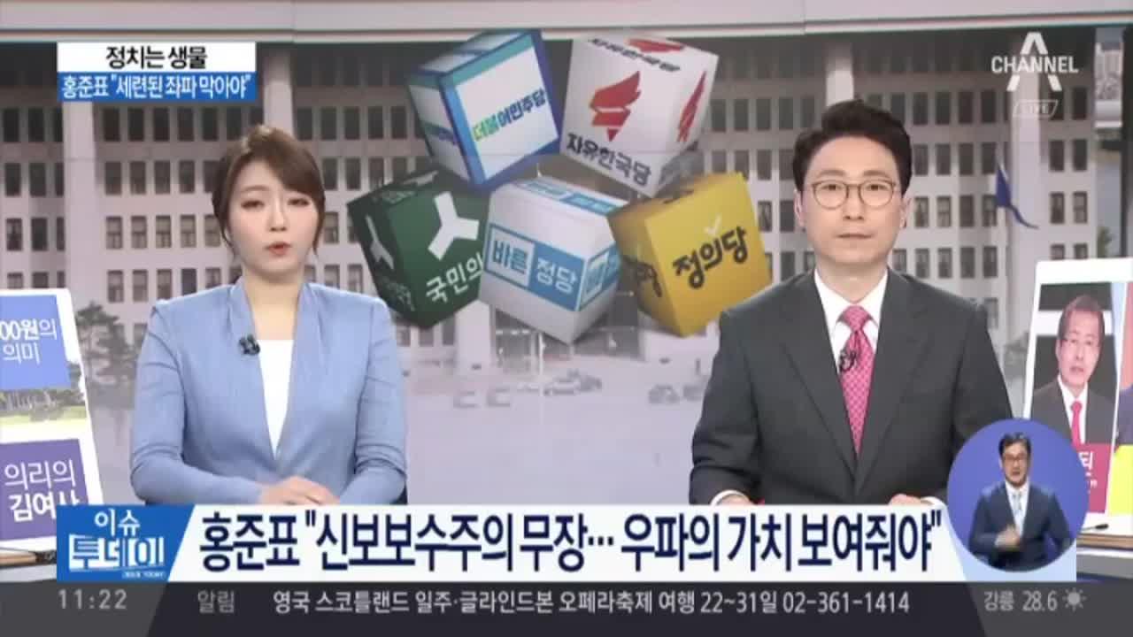 """홍준표 """"노무현 정권보다 더 세련된 좌파들"""""""