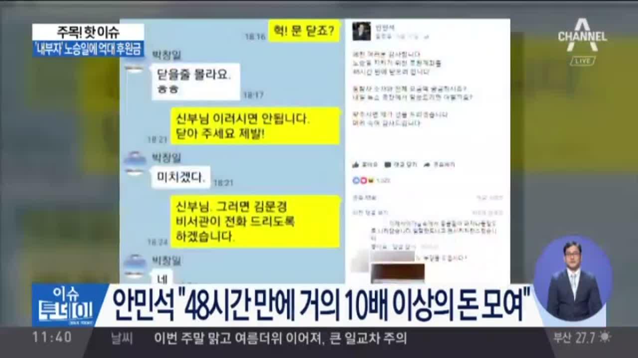 노승일 후원 48시간 만에 1억 5천 돌파