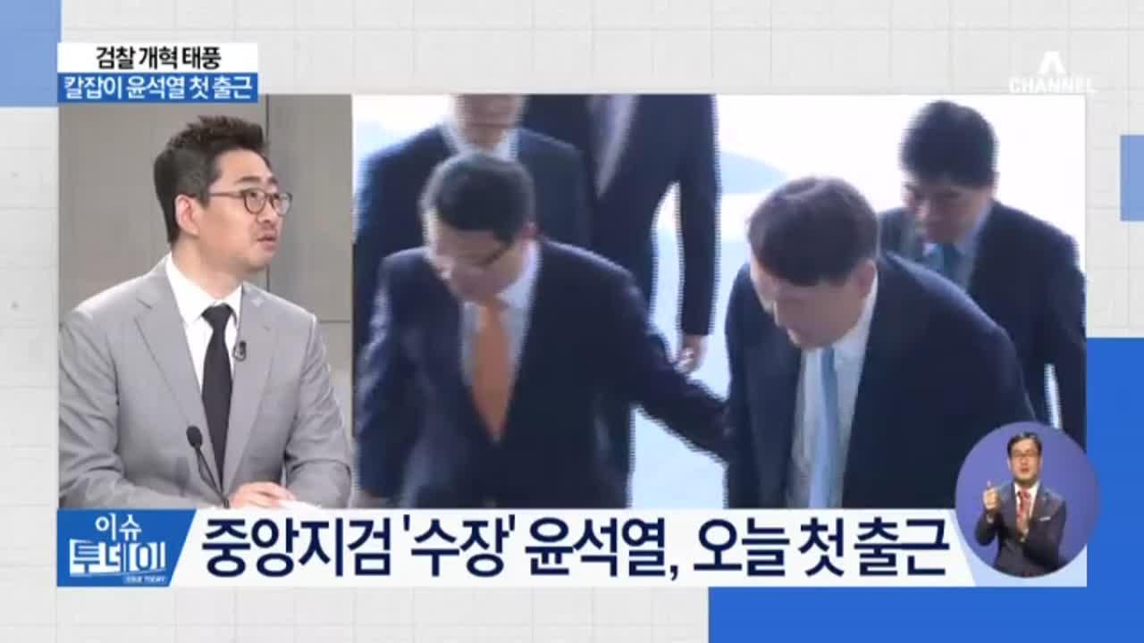 검찰 개혁 태풍…칼잡이 윤석열 첫 출근
