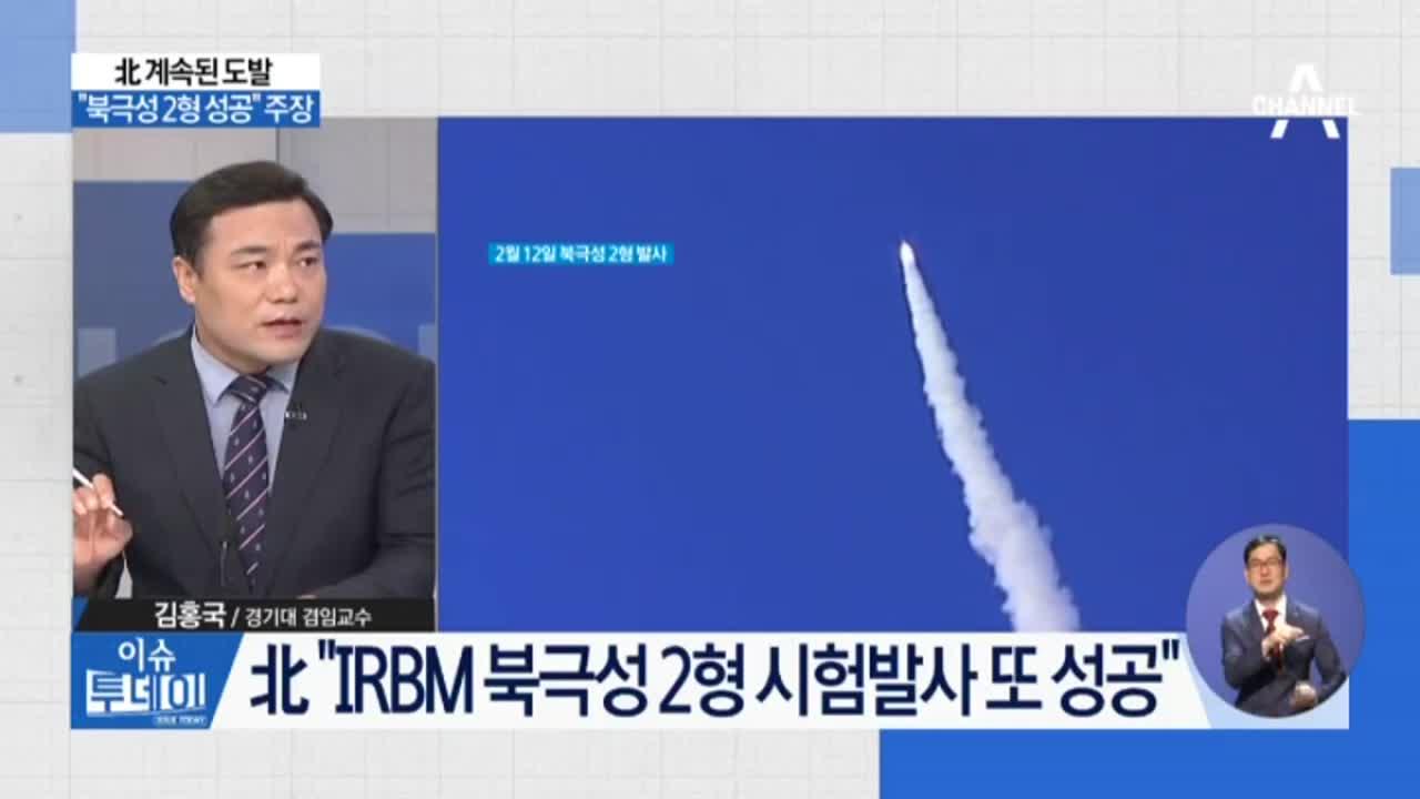 """北 계속된 도발…""""북극성 2형 성공"""" 주장"""