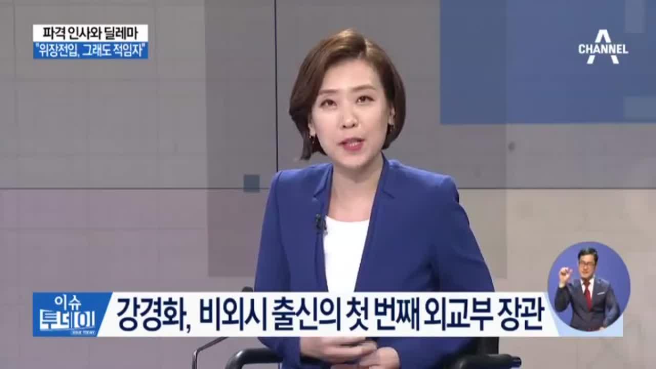 파격 인사와 딜레마…외교·안보팀 북핵 '無경험'