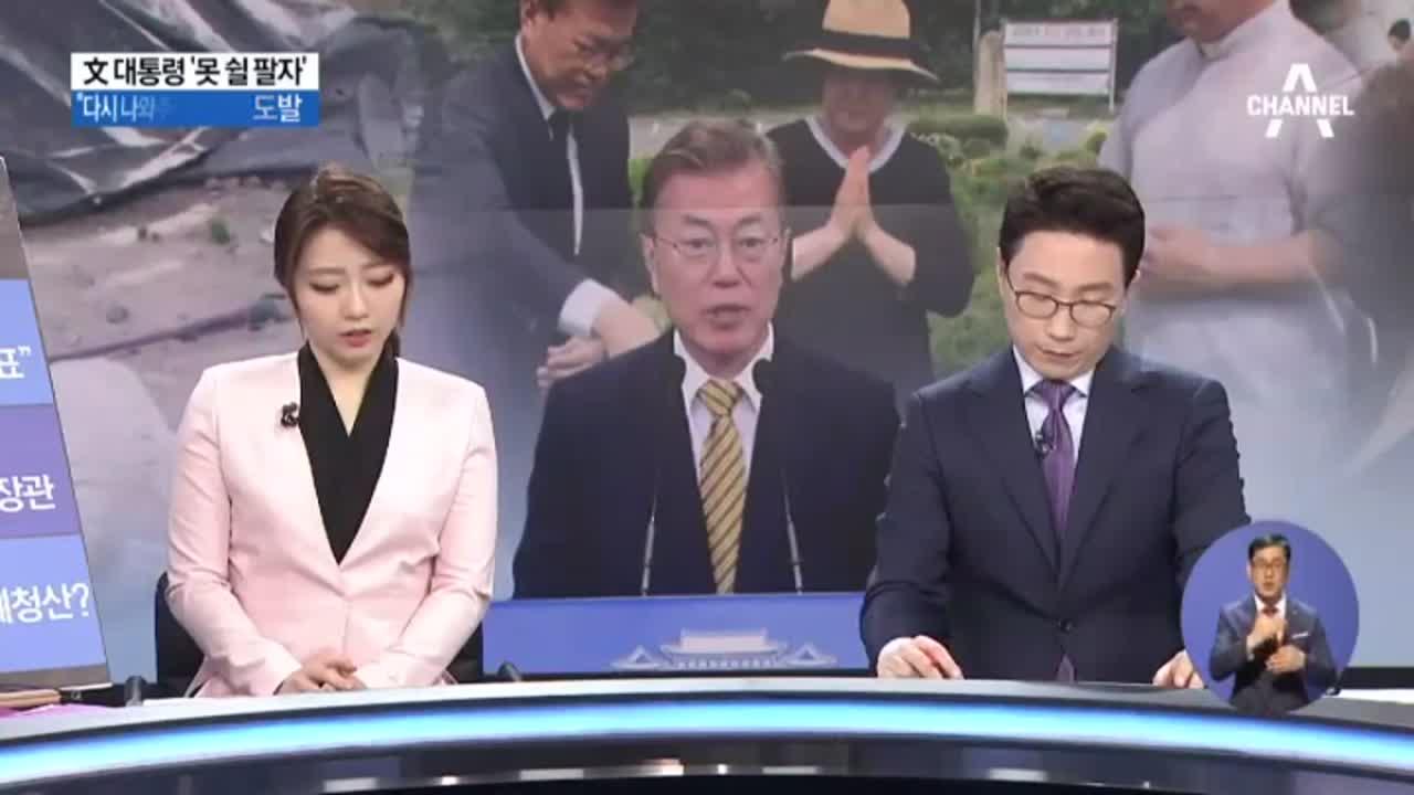 文 대통령 '못 쉴 팔자'…4대강 정책감사 지시