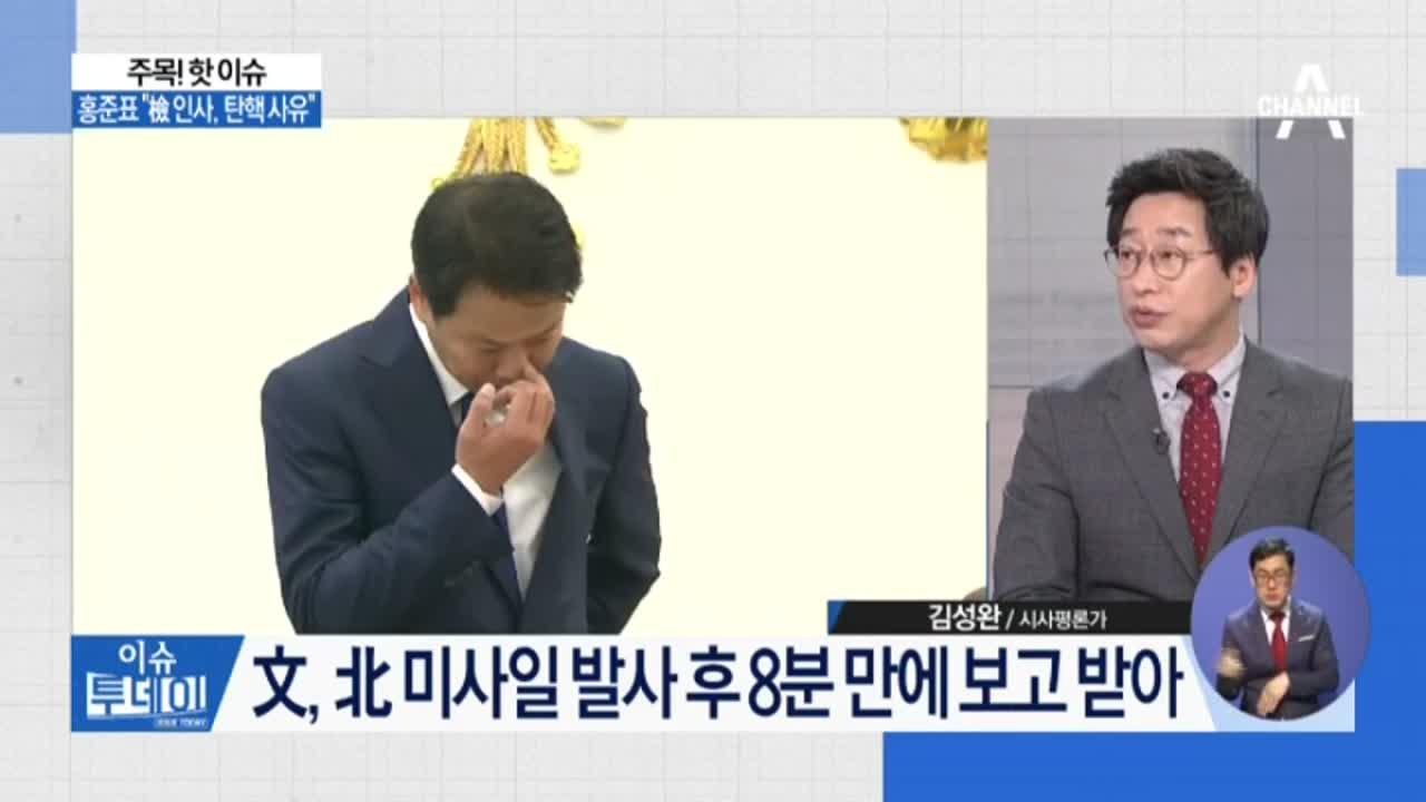 """홍준표 """"檢 인사, 탄핵 사유""""…불출마 정우택 """"洪 추...."""