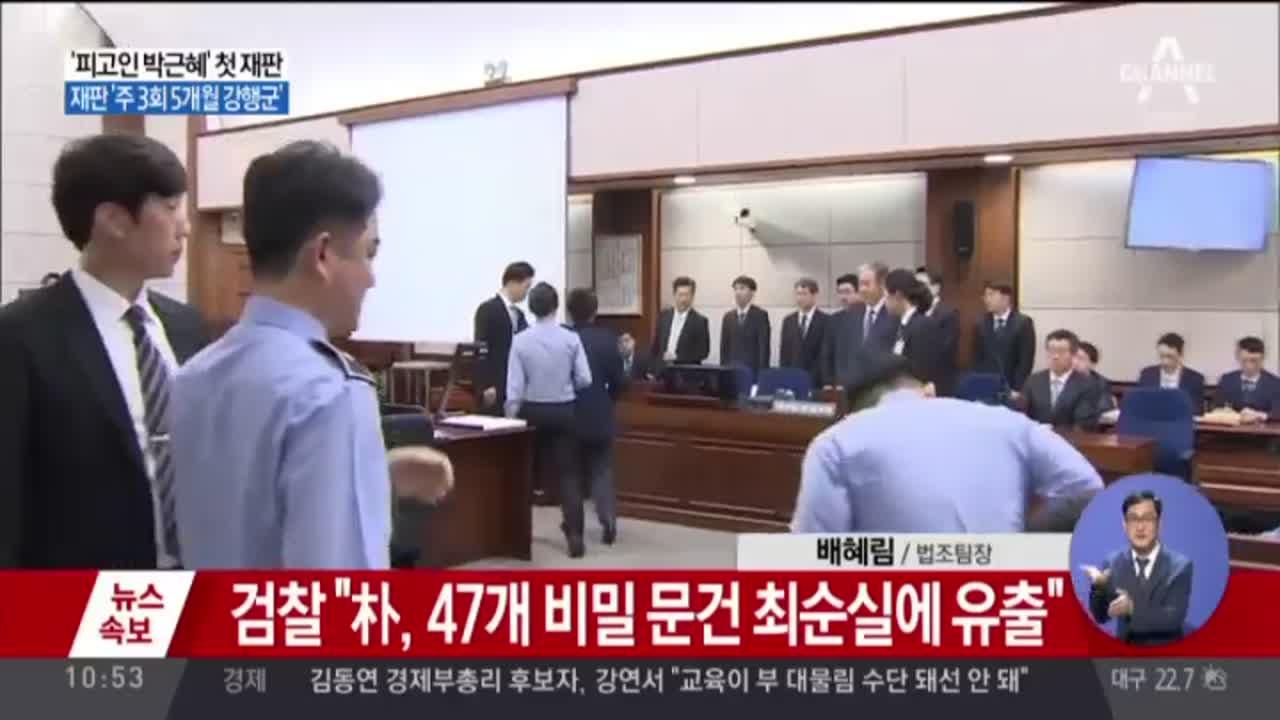'피고인 박근혜' 첫 재판…구속 53일 만에 외출