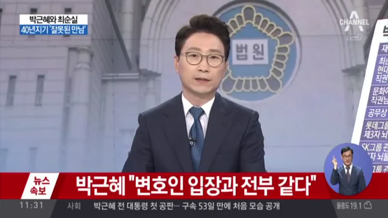 박근혜와 최순실…朴-崔 드디어 한 자리