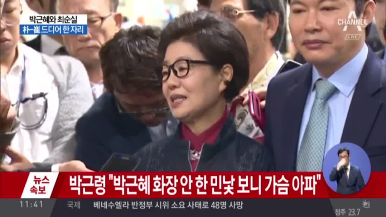 """'피고인 박근혜' 첫 재판…박사모 """"다시 뭉치자"""""""