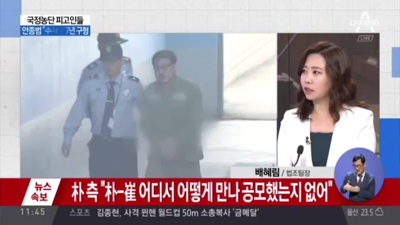 """국정농단 피고인들…안종범 """"수사 협조 압박"""""""