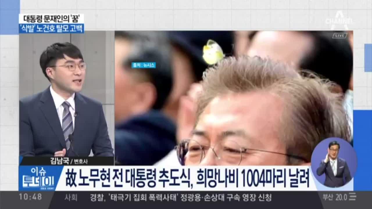 """대통령 문재인의 '꿈'…文 """"이번이 마지막 참석"""""""