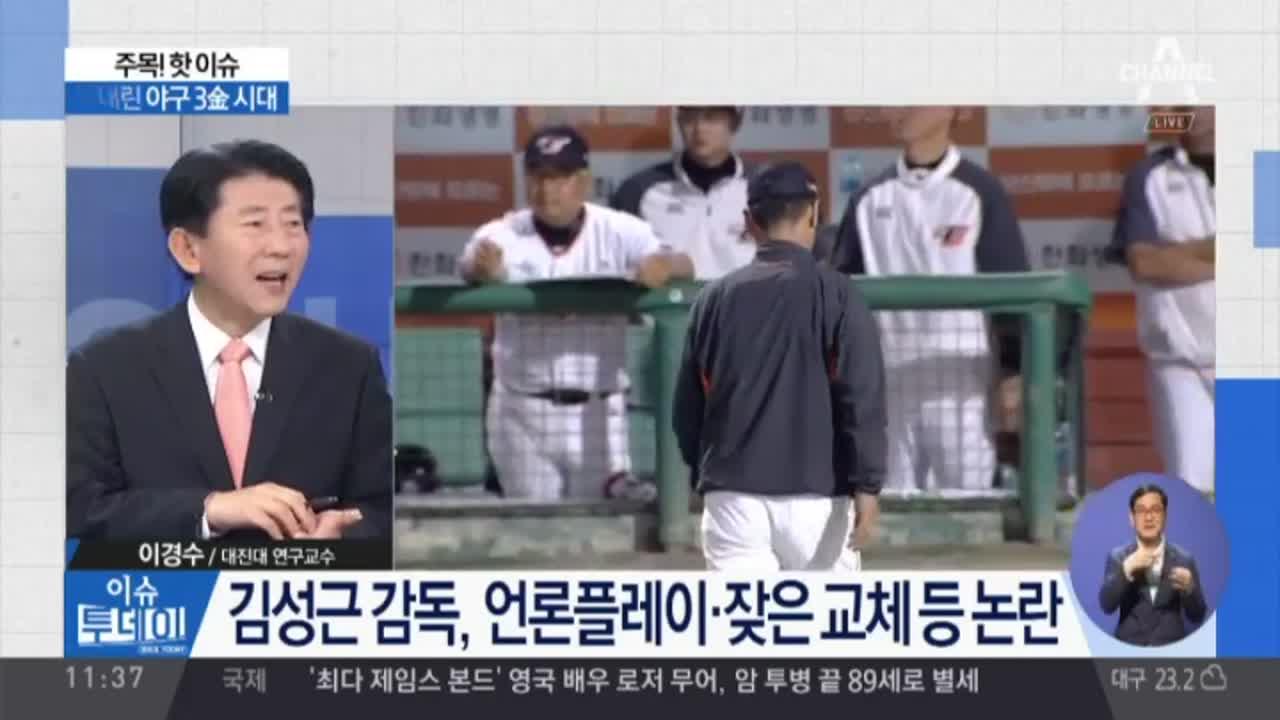 막내린 야구 3金 시대…'김성근 탄핵 결정문' 화제