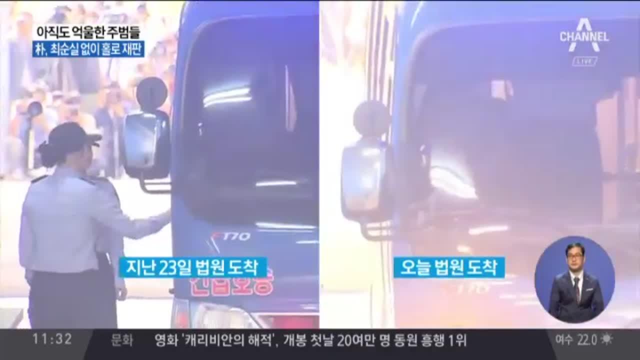 박근혜, 오늘 두 번째 공판…나홀로 법정行