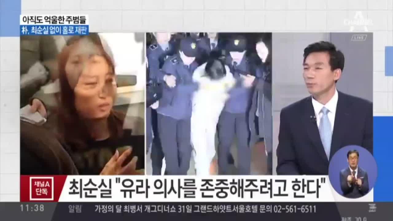 """아직도 억울한 주범들…[단독]최순실 """"유라야 들어와"""""""