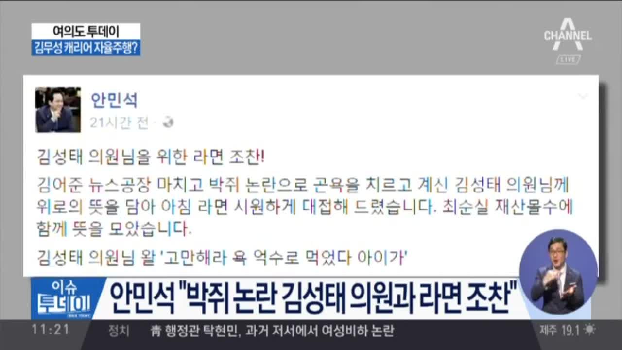 [여의도투데이]김성태-안민석 라면 회동