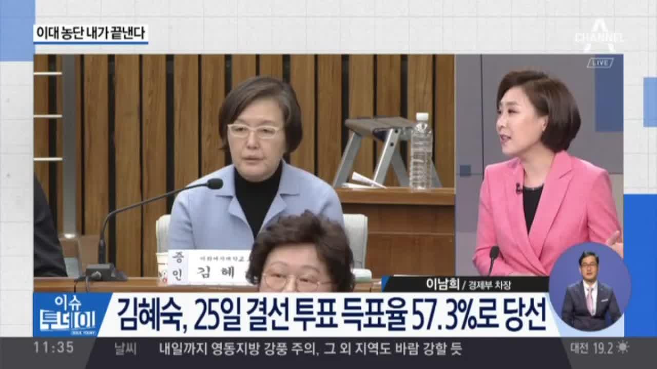청문회 눈물 김혜숙 '총장'…이대 농단 내가 끝낸다