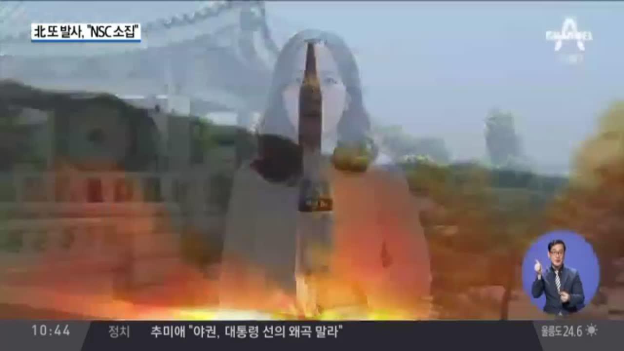 北 미사일 난사… 文 정부 '세번째'
