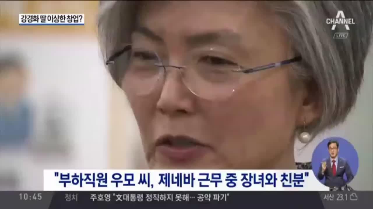 강경화·김상조 추가 의혹…가시밭길