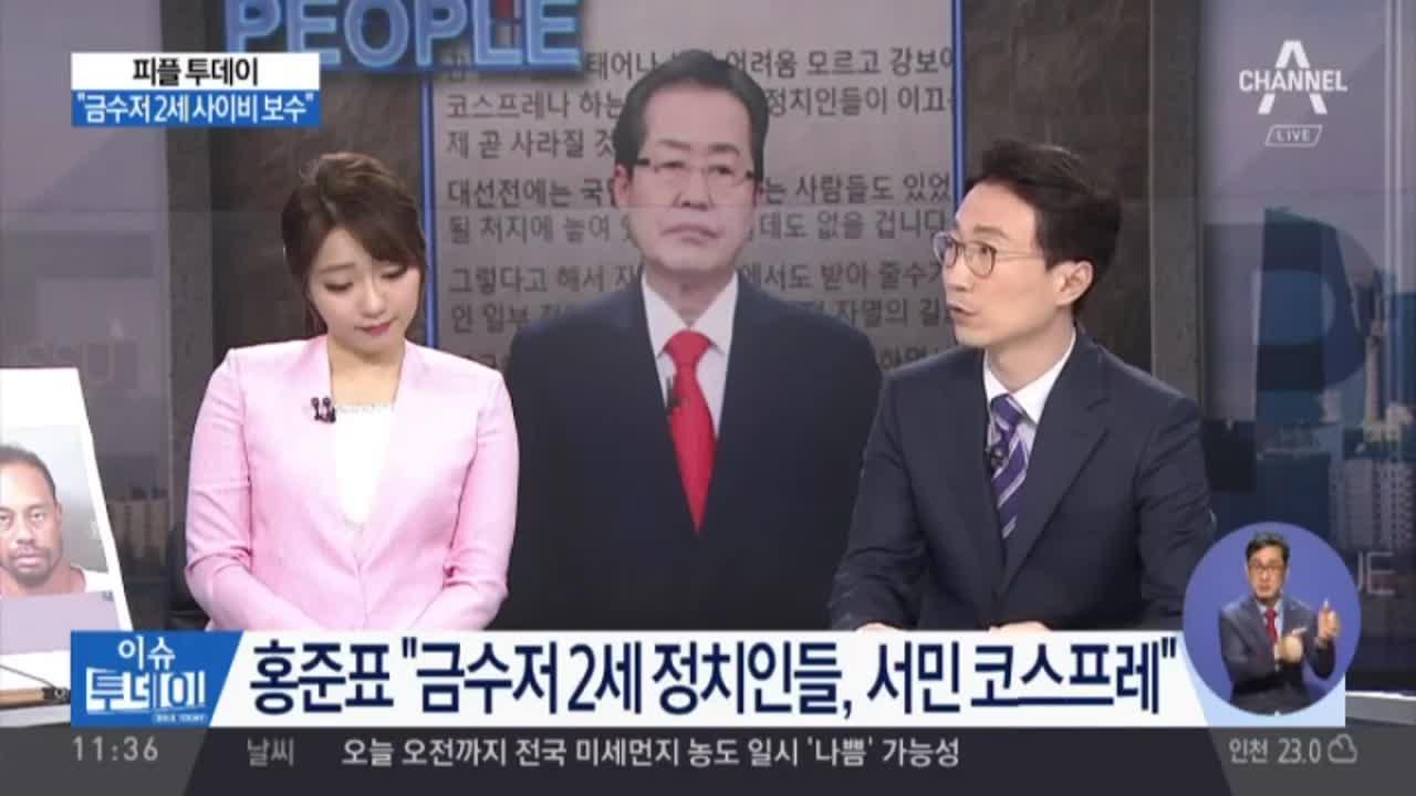 """홍준표, 바른정당 궤멸작전? """"금수저 2세 사이비 보수...."""