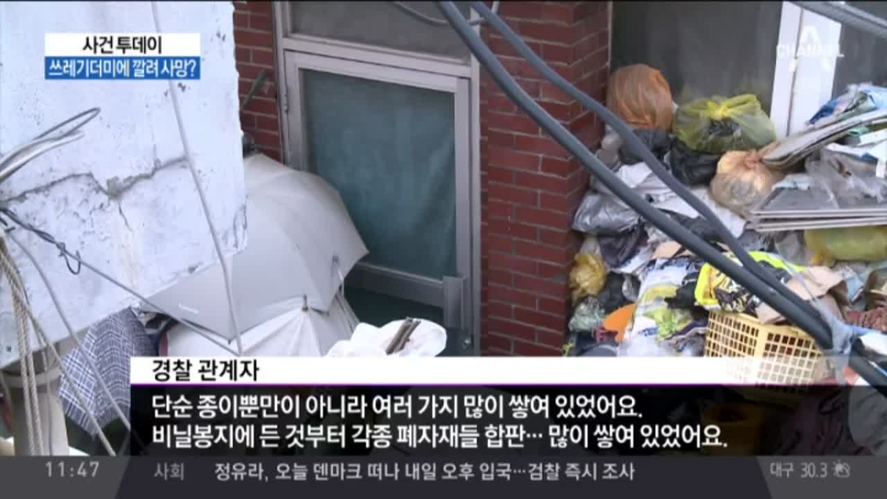 [사건투데이]쓰레기더미에 깔려 사망? 外