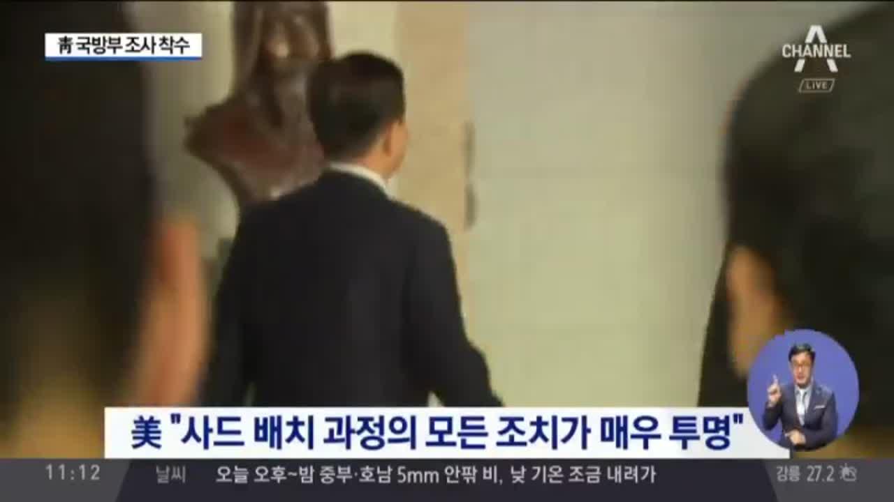 """'사드 누락'…靑 """"김관진·한민구도 조사"""""""