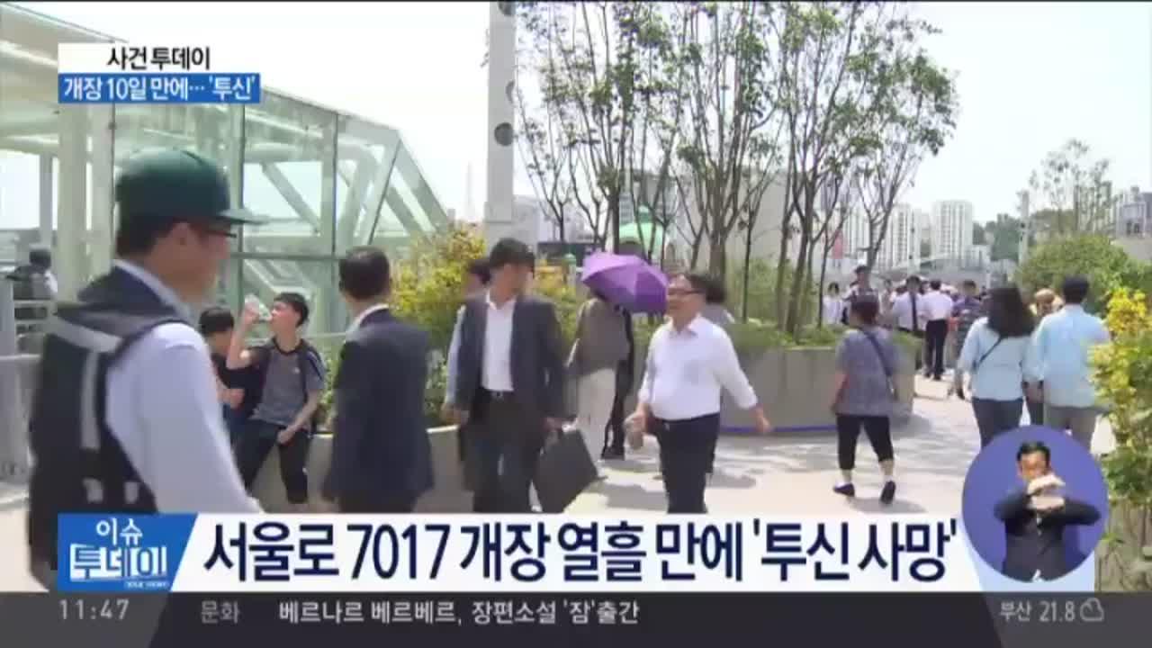 [사건투데이]개장 10일 만에…'투신' 外